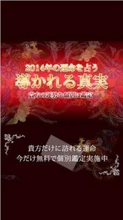 導かれる真実2014-1.jpg