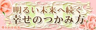 明るい未来へ続く 幸せのつかみ方(320×100).jpg